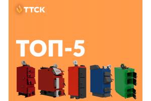 ТОП-5 котлов длительного горения от ТТСК
