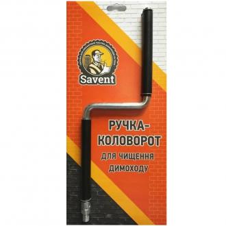 Ручка-коловорот Savent для чистки дымоходов