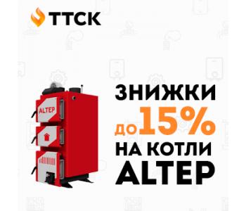 Успей купить твердотопливные котлы ТМ «ALTEP» по суперцене!
