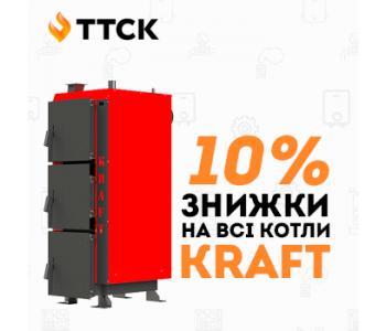 АКЦИЯ НА ТВЕРДОТОПЛИВНЫЕ КОТЛЫ KRAFT! Немецкое качество по украинской цене!